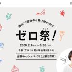 三菱UFJニコス【ゼロ祭】当選!
