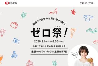 三菱UFJニコス【ゼロ祭】当選! チャンスは6月30日まで