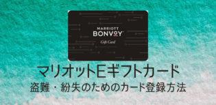 【マリオットeギフトカード登録方法】補償あり
