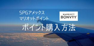 【マリオットポイント】50%ボーナスキャンペーン 12/22まで TopCashBack経由での購入方法