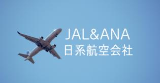 【ANA JAL】国際線キャンセル手数料無料 特別対応