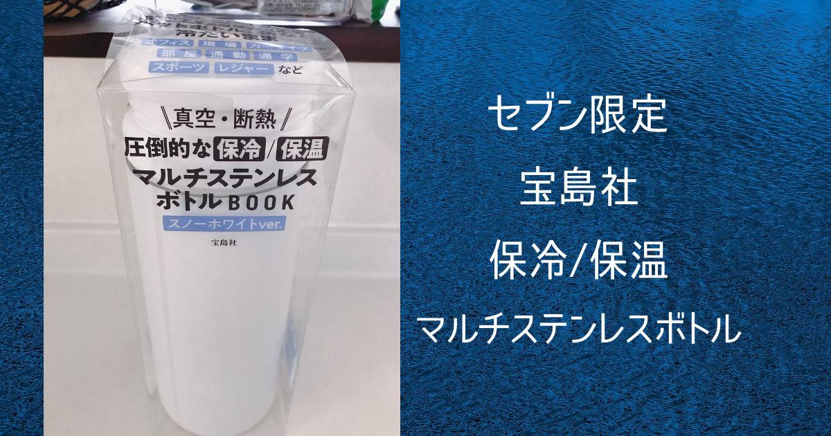 セブン限定【マルチステンレスボトル】