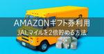 Amazonギフト券でJALマイルを2倍貯める方法