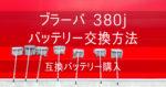 【ブラーバ 380j】バッテリー交換方法と使い方のコツ