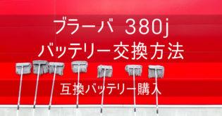 【ブラーバ 380j】バッテリー交換方法