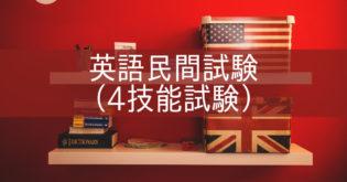 大学入試【英語民間試験】種類と対策