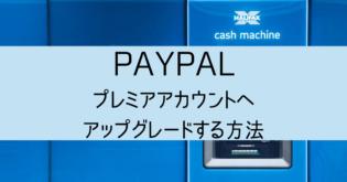 【PayPal】プレミアアカウントへアップグレートする方法 TopCashBackからの受取