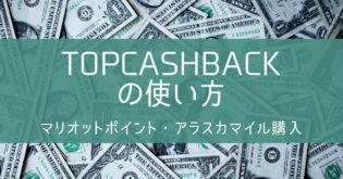 【TopCashBackの使い方】マリオットポイント購入