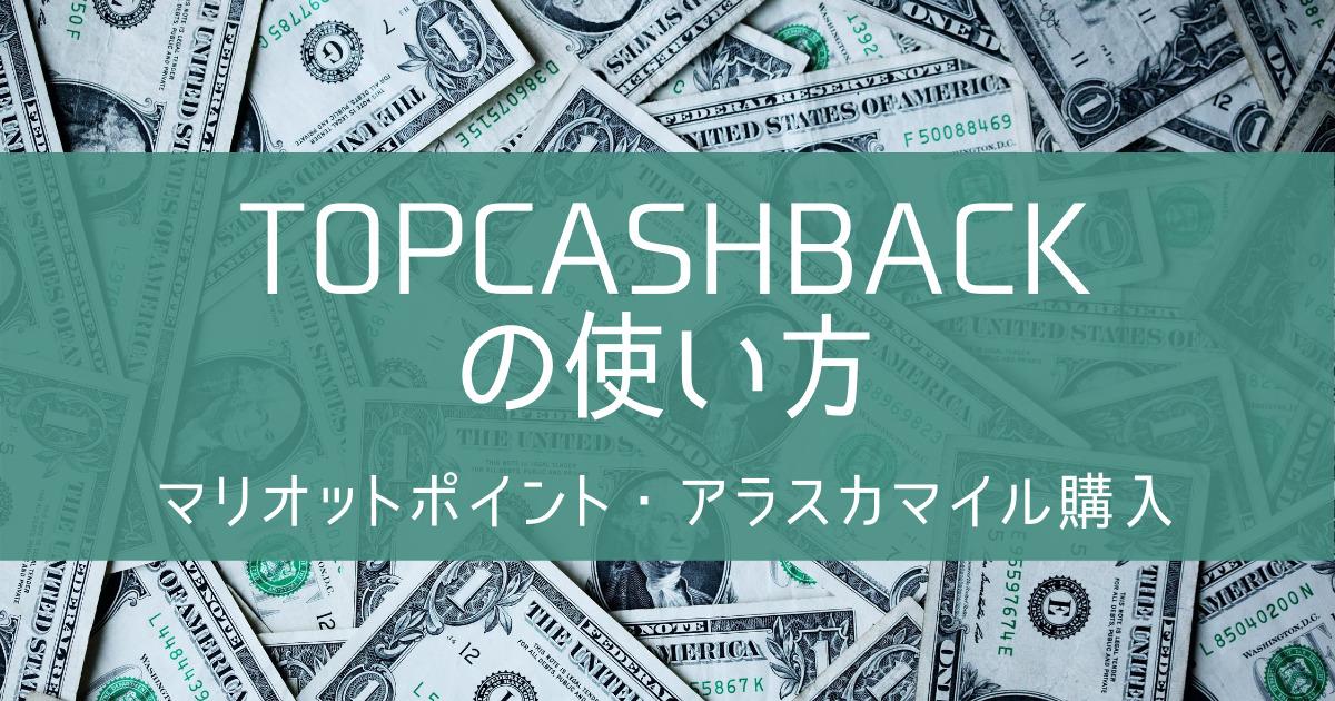 【マリオットポイント購入】TopCashBackを経由する