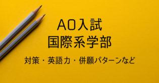 国際系学部のAO入試②(総合型選抜)併願パターンと提出書類