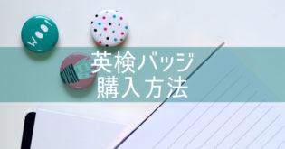【英検バッジ】購入方法 英検1級合格記念