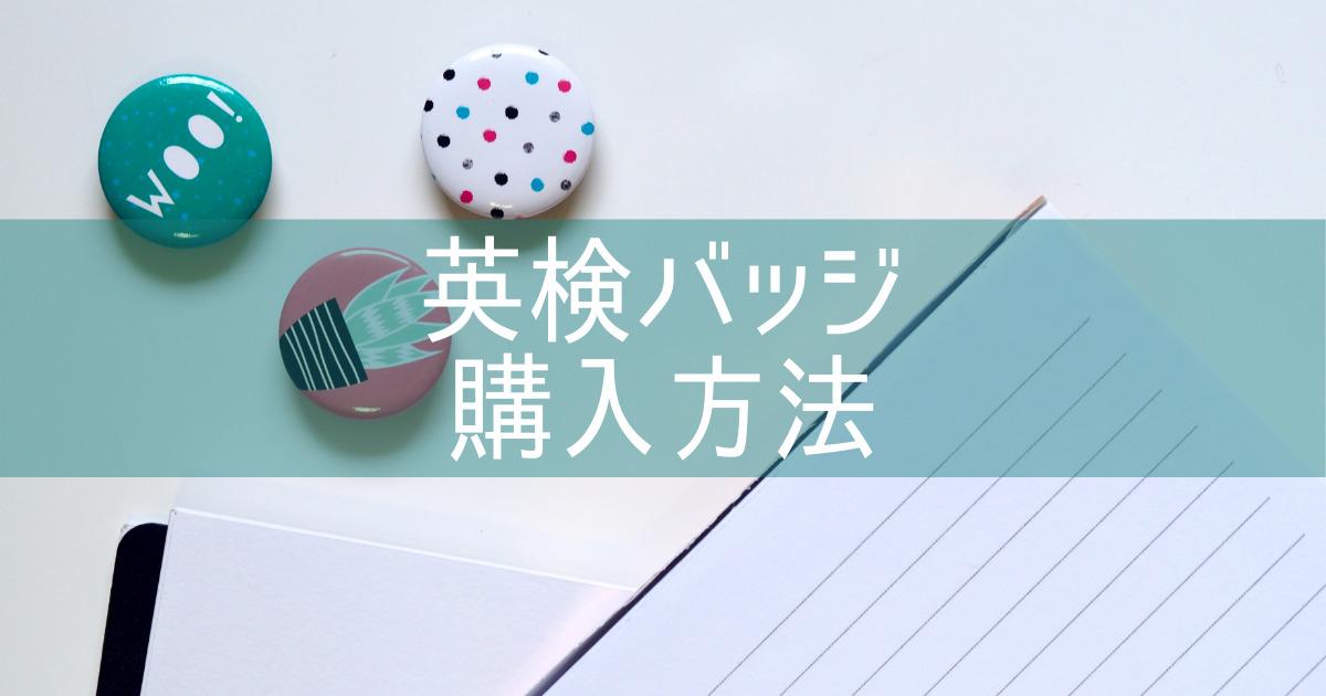 【英検バッジ】申し込み方法 英検1級合格記念