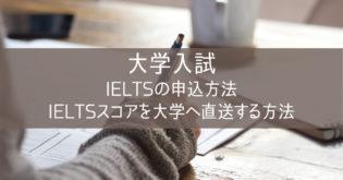 大学入試【IELTSの申込・スコアを大学へ直送する方法】