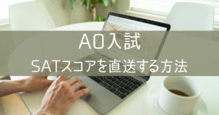 国際系学部のAO入試③(総合型選抜)SATスコアを直送する方法
