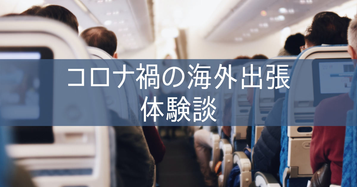 【体験談】コロナ禍の海外出張 韓国編 帰国者受け入れホテル