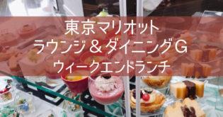 東京マリオット【ラウンジ&ダイニング G】ウィークエンドランチ