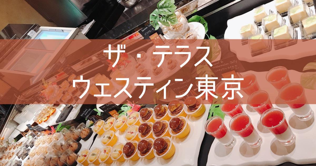 ウェスティン東京【ザ・テラス】ランチブッフェ プラチナ割引