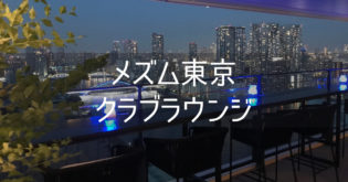 コロナ禍の【メズム東京 クラブラウンジレポート】