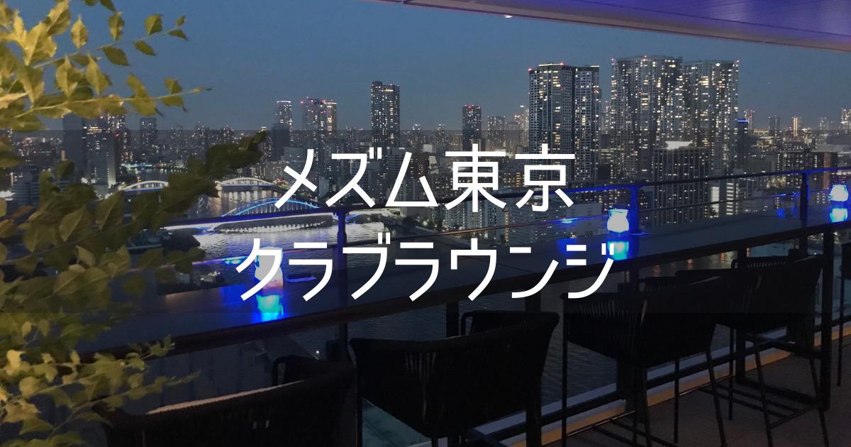 【メズム東京 オートグラフコレクション】コロナ禍のクラブラウンジレビュー