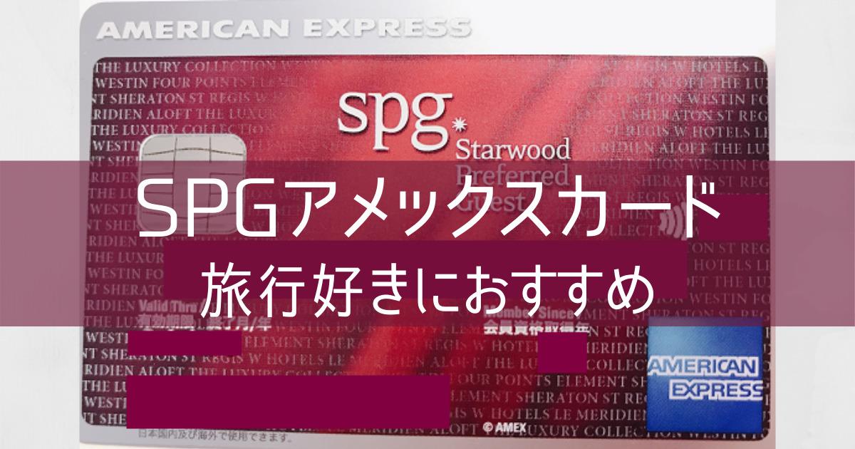 【SPGアメックスカード】旅行好きのための最強クレジットカード