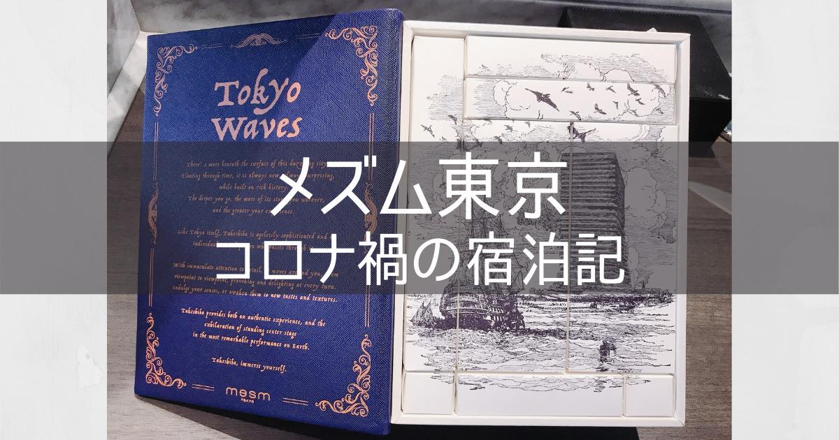 【メズム東京 オートグラフコレクション】コロナ禍のブログ宿泊記、レビュー