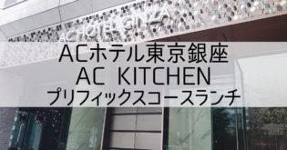 ACホテル東京銀座【AC Kitchen (ACキッチン)】ランチのコスパ最高