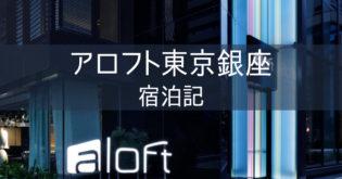【アロフト東京銀座】コロナ禍のブログ宿泊記、レビュー