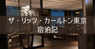 【ザ・リッツ・カールトン東京】コロナ禍のブログ宿泊記、レビュー