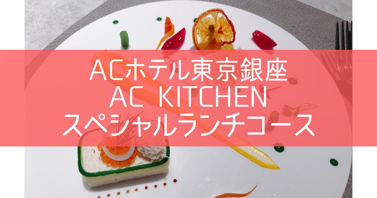 ACホテル東京銀座【AC Kitchen (ACキッチン)】のランチコース 2021