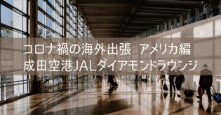 【体験談】コロナ禍の海外出張 アメリカ編 成田空港JALダイアモンドラウンジ