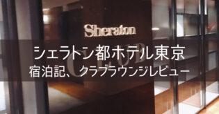 【シェラトン都ホテル東京】コロナ禍のブログ宿泊記、クラブラウンジレビュー