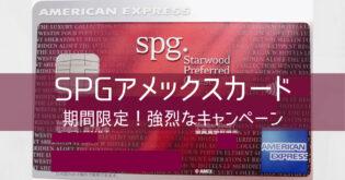 期間限定!【SPGアメックスカード】強烈な入会キャンペーン!!