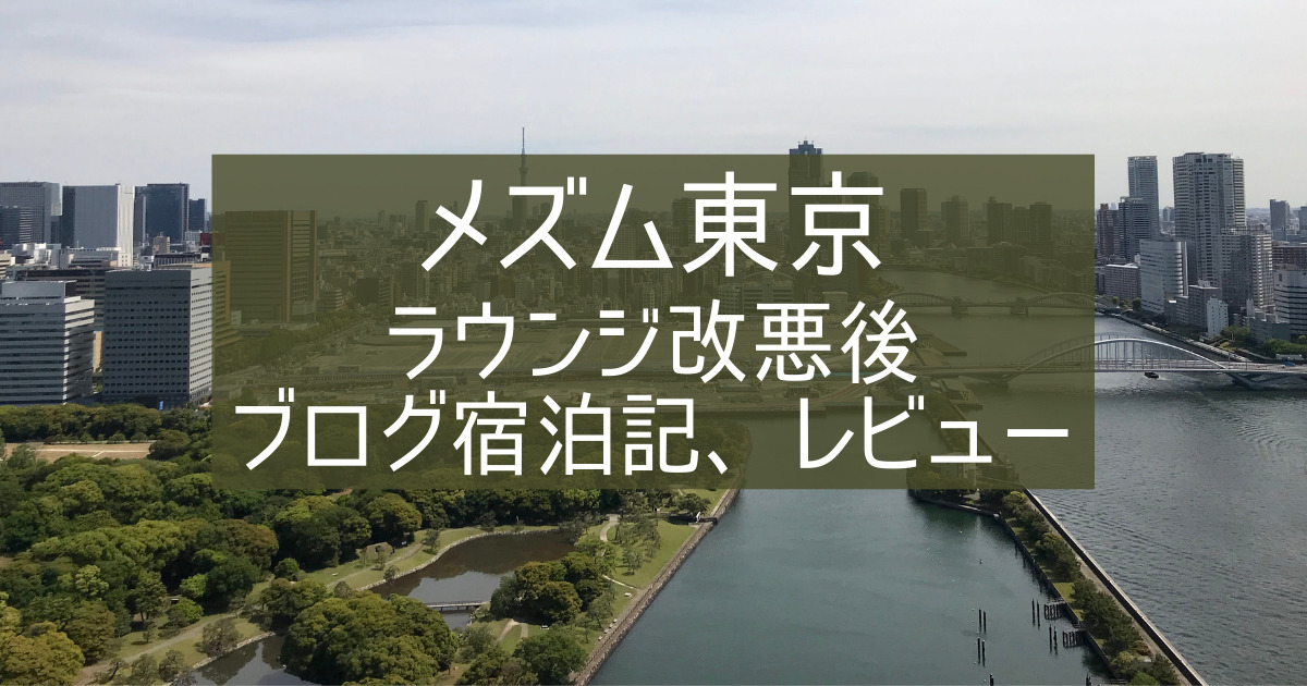 【メズム東京 オートグラフコレクション】ラウンジ改悪後のブログ宿泊記、レビュー