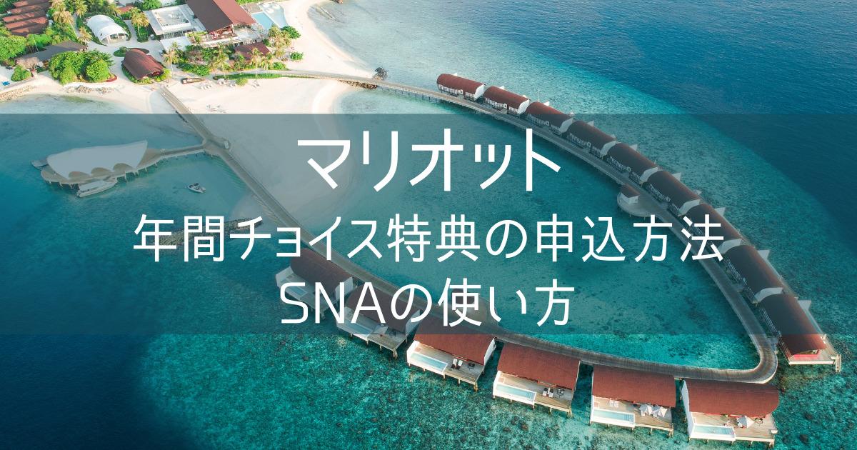 【マリオット 年間チョイス特典 50泊・75泊の申込方法】SNAの使い方