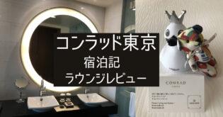 【コンラッド東京】コロナ禍のブログ宿泊記、エグゼクティブラウンジレビュー