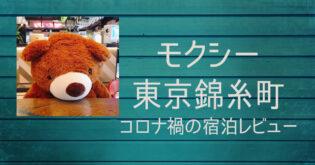 【モクシー東京錦糸町】コロナ禍のブログ宿泊記、朝食とラウンジレビュー
