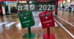 【台湾祭】横浜赤レンガ2021 7/22-8/9まで