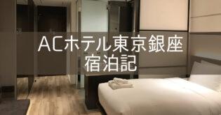 【ACホテル東京銀座】コロナ禍のブログ宿泊記、朝食レビュー、期間限定ラウンジ