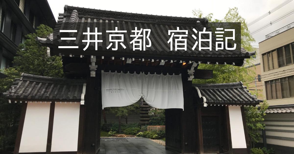 【ホテル ザ 三井京都 マリオット】コロナ禍のブログ宿泊記、朝食レビュー