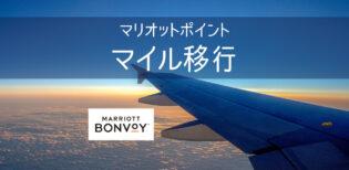 マリオットポイントをユナイテッド航空マイルへ移行(交換)30%増量